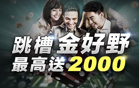 好也娛樂城跳槽金2000