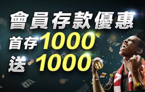 hoya娛樂城存1000送1000