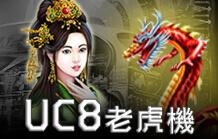 UC8老虎機
